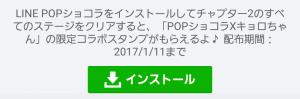 【隠し無料スタンプ】LINE POPショコラ スタンプ(2017年01月11日まで) (1)