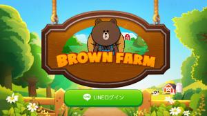 【限定無料スタンプ】ブラウンファーム:わくわく農場ライフ スタンプ(2017年02月09日まで) (3)