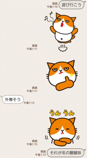 【人気スタンプ特集】ふてニャン2 スタンプ (4)