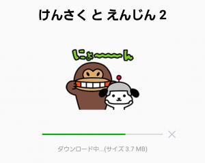 【限定無料スタンプ】けんさく と えんじん 2 スタンプ(2017年02月06日まで) (2)