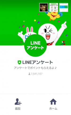 【限定無料スタンプ】LINEあんけーと おもしろカルタ スタンプ(2017年01月25日まで) (1)