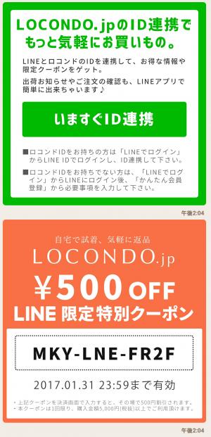 【限定無料スタンプ】ゆるうさぎ x 便利アカウント スタンプ(2017年01月31日まで) (8)