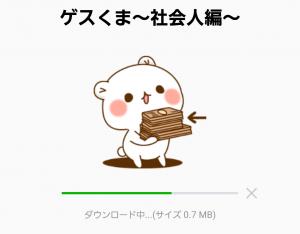 【人気スタンプ特集】ゲスくま~社会人編~ スタンプ (2)