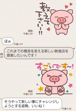 【人気スタンプ特集】ぶたたのかしこまりスタンプ (4)
