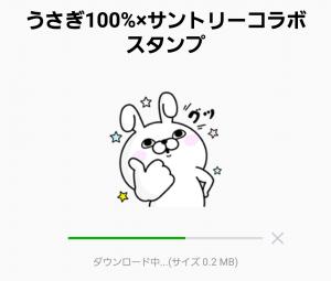 【限定無料スタンプ】うさぎ100%×サントリーコラボスタンプ(2017年01月23日まで) (5)
