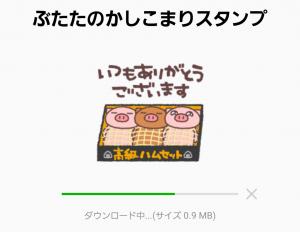 【人気スタンプ特集】ぶたたのかしこまりスタンプ (2)