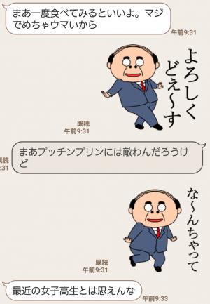 【人気スタンプ特集】昭和のおじさんスタンプ2 スタンプ (7)
