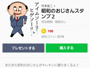 【人気スタンプ特集】昭和のおじさんスタンプ2 スタンプ (1)