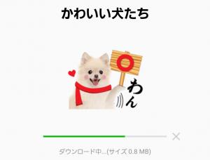 【人気スタンプ特集】かわいい犬たち スタンプ (2)