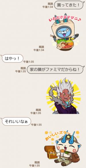 【隠し無料スタンプ】妖怪ウォッチ3 スキヤキ コラボスタンプ(2017年04月09日まで) (8)