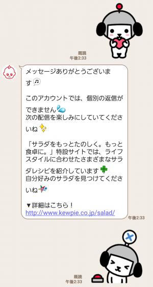 【限定無料スタンプ】キユーピーとヤサイな仲間たち スタンプ(2017年02月06日まで) (4)