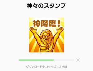 【人気スタンプ特集】神々のスタンプ (2)
