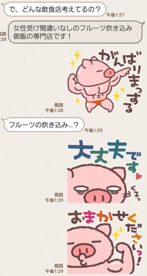 【人気スタンプ特集】ぶたたのかしこまりスタンプ (7)