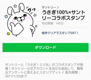 【限定無料スタンプ】うさぎ100%×サントリーコラボスタンプ(2017年01月23日まで) (4)