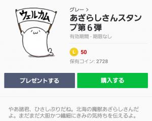 【人気スタンプ特集】あざらしさんスタンプ第6弾 スタンプ (1)