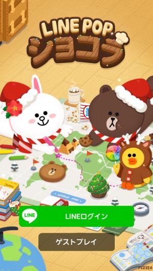 【隠し無料スタンプ】LINE POPショコラ スタンプ(2017年01月11日まで) (3)