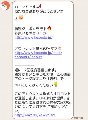 【限定無料スタンプ】ゆるうさぎ x 便利アカウント スタンプ(2017年01月31日まで) (7)