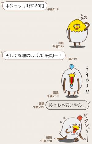 【人気スタンプ特集】flumpool2 スタンプ (6)