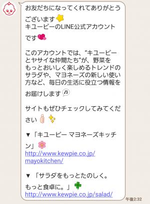 【限定無料スタンプ】キユーピーとヤサイな仲間たち スタンプ(2017年02月06日まで) (3)