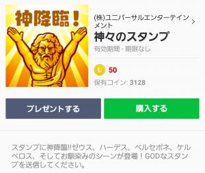 【人気スタンプ特集】神々のスタンプ (1)