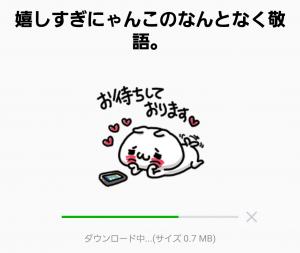 【人気スタンプ特集】嬉しすぎにゃんこのなんとなく敬語。 スタンプ (2)