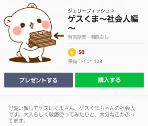 【人気スタンプ特集】ゲスくま~社会人編~ スタンプ (1)