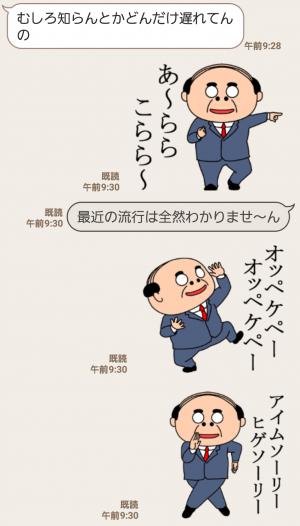 【人気スタンプ特集】昭和のおじさんスタンプ2 スタンプ (6)