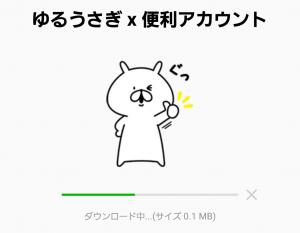 【限定無料スタンプ】ゆるうさぎ x 便利アカウント スタンプ(2017年01月31日まで) (6)