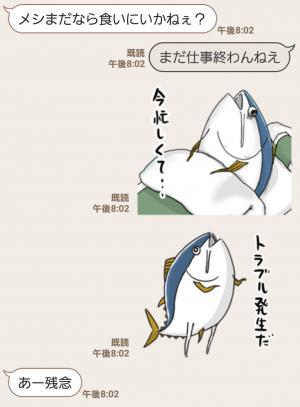 【人気スタンプ特集】クロマグロ スタンプ (3)
