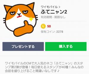【人気スタンプ特集】ふてニャン2 スタンプ (1)