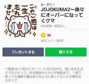 【人気スタンプ特集】JOJOKUMA2~徐々にオーバーになってくクマ スタンプ (1)