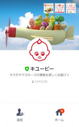 【限定無料スタンプ】キユーピーとヤサイな仲間たち スタンプ(2017年02月06日まで) (1)