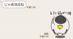 【人気スタンプ特集】flumpool2 スタンプ (7)