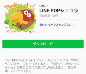 【隠し無料スタンプ】LINE POPショコラ スタンプ(2017年01月11日まで) (12)