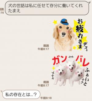 【人気スタンプ特集】かわいい犬たち スタンプ (7)