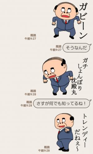 【人気スタンプ特集】昭和のおじさんスタンプ2 スタンプ (5)