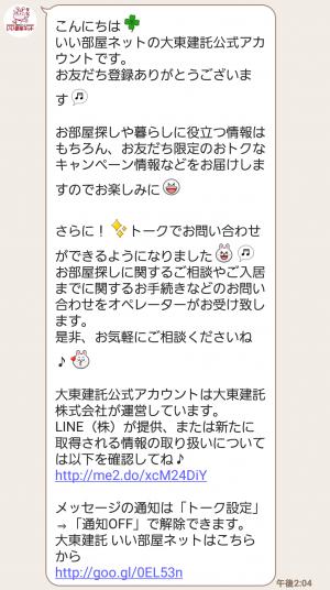 【限定無料スタンプ】いいへやラビット第10弾 スタンプ(2017年01月23日まで) (3)