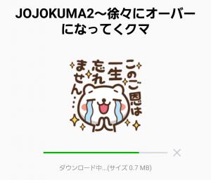 【人気スタンプ特集】JOJOKUMA2~徐々にオーバーになってくクマ スタンプ (2)