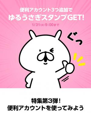 【限定無料スタンプ】ゆるうさぎ x 便利アカウント スタンプ(2017年01月31日まで) (2)