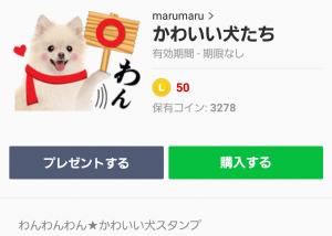 【人気スタンプ特集】かわいい犬たち スタンプ (1)
