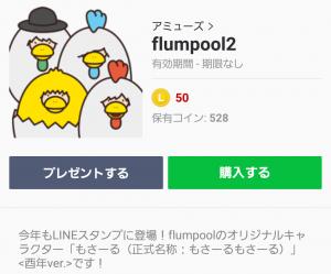 【人気スタンプ特集】flumpool2 スタンプ (1)