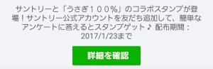 【限定無料スタンプ】うさぎ100%×サントリーコラボスタンプ(2017年01月23日まで) (1)