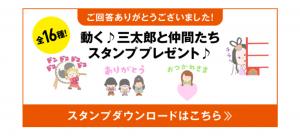 【限定無料スタンプ】動く♪三太郎と仲間たちスタンプ(2017年02月13日まで) (4)