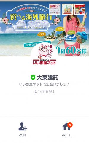 【限定無料スタンプ】いいへやラビット第10弾 スタンプ(2017年01月23日まで) (1)