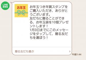 【公式スタンプ】うさまるお年玉つき年賀スタンプ(2017年01月15日まで) (3)