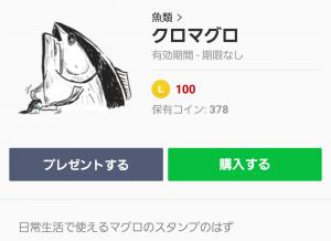 【人気スタンプ特集】クロマグロ スタンプ (1)