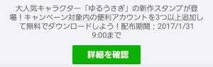 【限定無料スタンプ】ゆるうさぎ x 便利アカウント スタンプ(2017年01月31日まで) (1)
