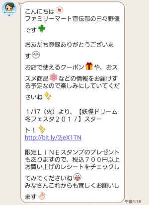 【隠し無料スタンプ】妖怪ウォッチ3 スキヤキ コラボスタンプ(2017年04月09日まで) (3)