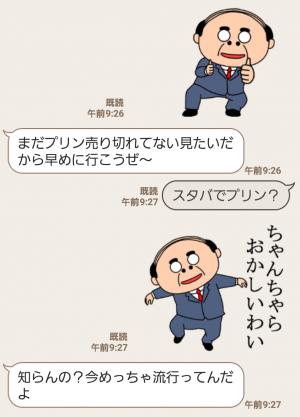 【人気スタンプ特集】昭和のおじさんスタンプ2 スタンプ (4)