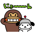 【限定無料スタンプ】けんさく と えんじん 2 スタンプ(2017年02月06日まで)